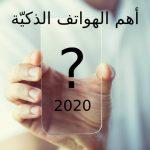 أهم الهواتف الذكيّة المنتظرة في عام 2020