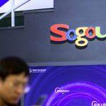 شركة Tencent تعرض مبلغ 2.1 مليار دولار أمريكي لشراء محرك البحث الصيني Sogou